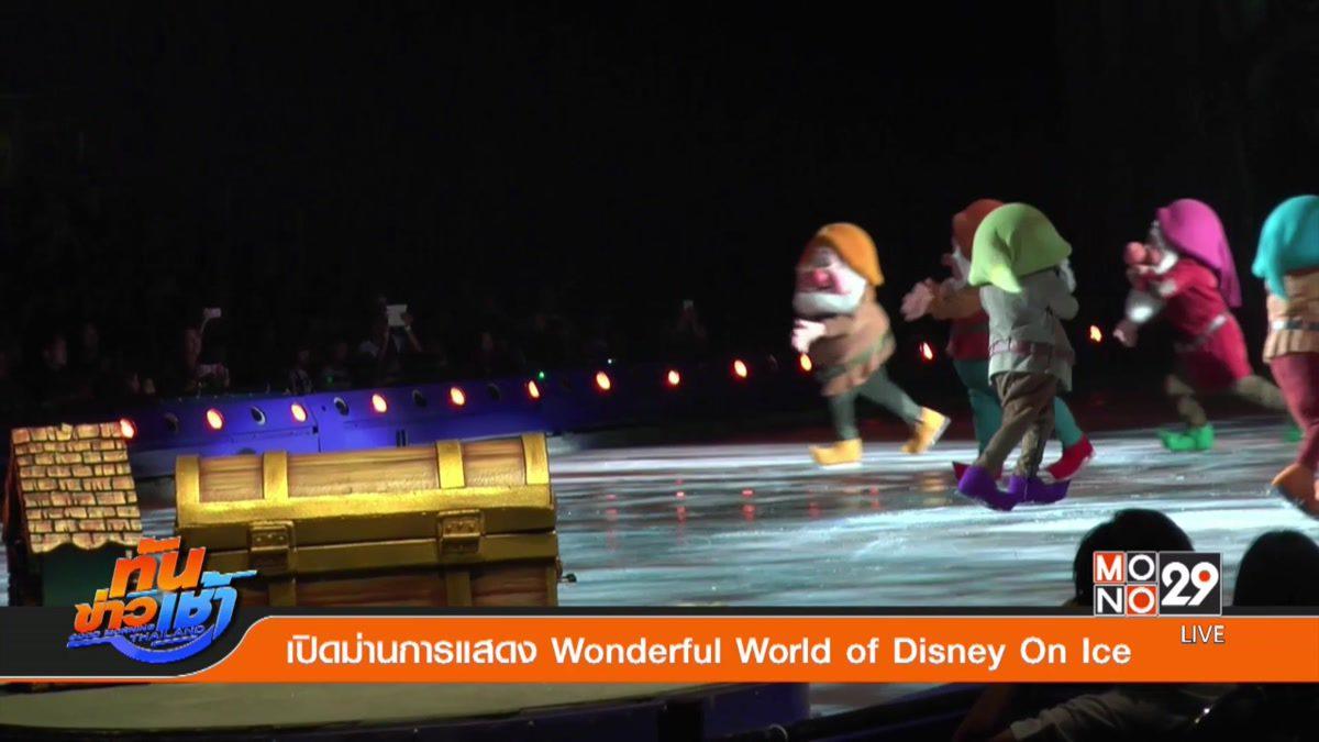 เปิดม่านการแสดง Wonderful World of Disney On Ice