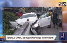 ไฮโซแชมป์-น้ำหวานประสบอุบัติเหตุเกาะสมุย – อาการปลอดภัย