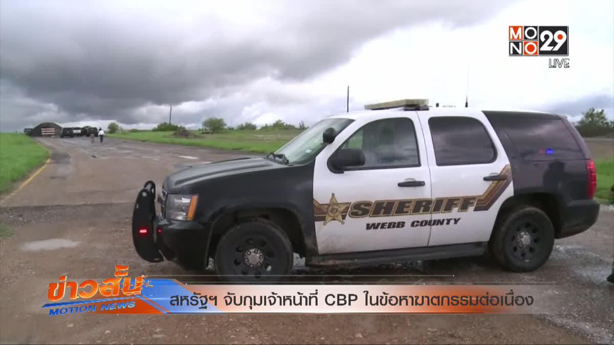 สหรัฐฯ จับกุมเจ้าหน้าที่ CBP ในข้อหาฆาตกรรมต่อเนื่อง