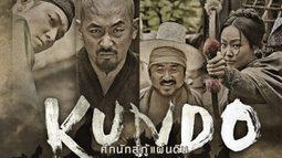 หนังศึกนักสู้กู้แผ่นดิน Kundo : Age of the Rampant (หนังเต็มเรื่อง)