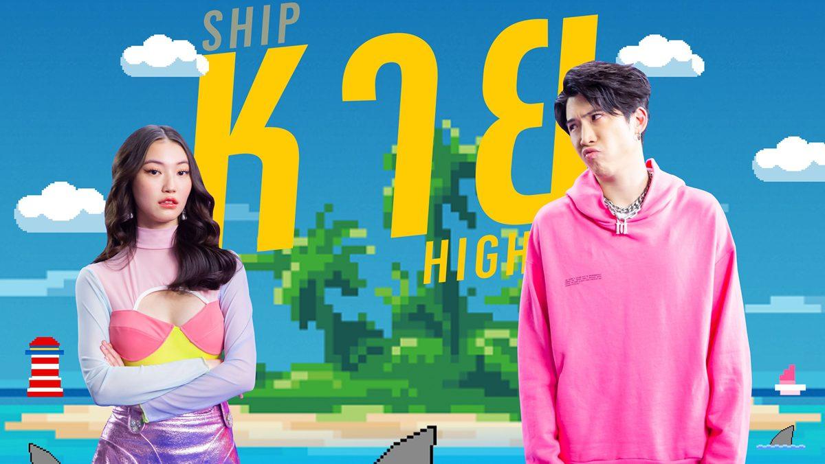 """""""ป๊อก Mindset"""" ดึง """"จิงจิง วริศรา ยู"""" สวมบทสวยใจร้าย ใน MV หาย (SHIP HIGH)"""