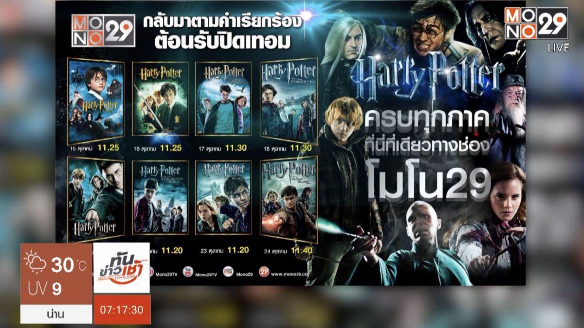 "MONO29 เสิร์ฟหนัง ""Harry Potter"" 8 ภาค รับปิดเทอม"