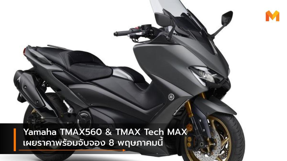 Yamaha TMAX560 & TMAX Tech MAX เผยราคาพร้อมจับจอง 8 พฤษภาคมนี้
