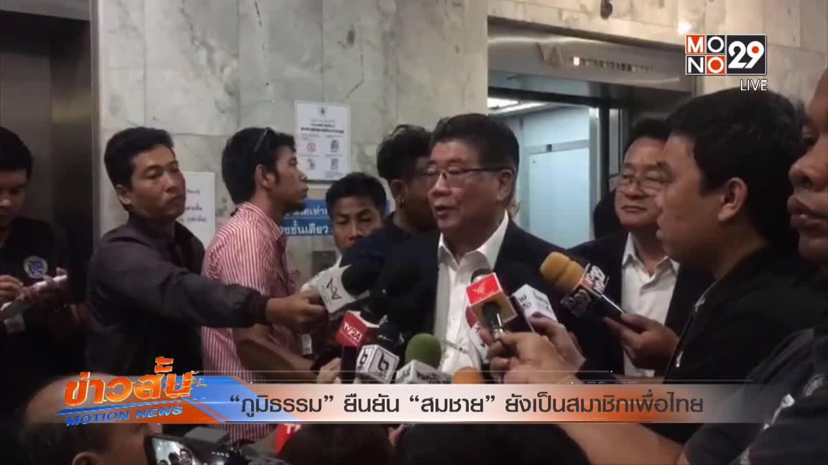 """""""ภูมิธรรม"""" ยืนยัน """"สมชาย"""" ยังเป็นสมาชิกเพื่อไทย"""