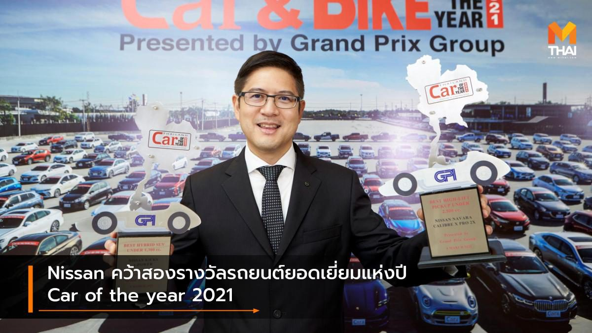 Nissan คว้าสองรางวัลรถยนต์ยอดเยี่ยมแห่งปี Car of the year 2021