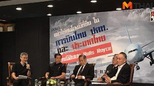 """องค์กรต่อต้านคอร์รัปชั่น จัดงานเสวนา """"อย่าให้คนโกงมีที่ยืนในประเทศไทย"""""""