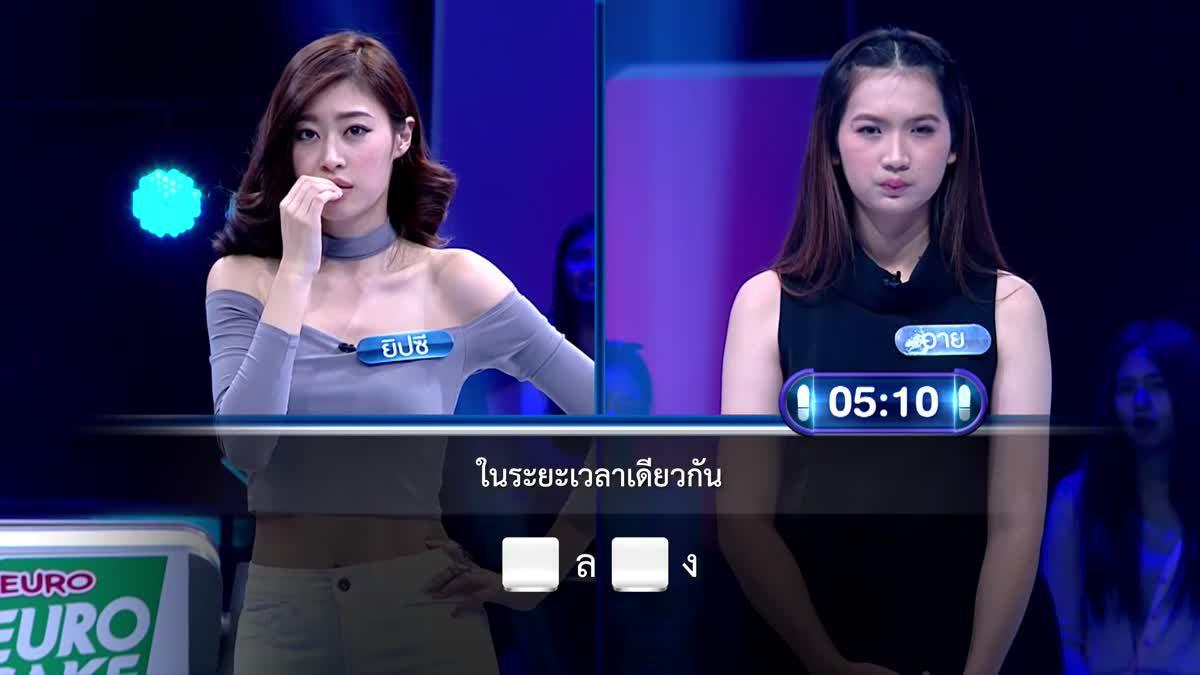รายการ ตกสิบหยิบล้าน Still Standing Thailand - 19 เมษายน 60 [FULL]