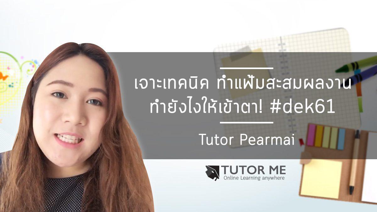 เจาะเทคนิค ทำแฟ้มสะสมผลงานยังไงให้เข้าตา ! #dek61 #TutorPearmai
