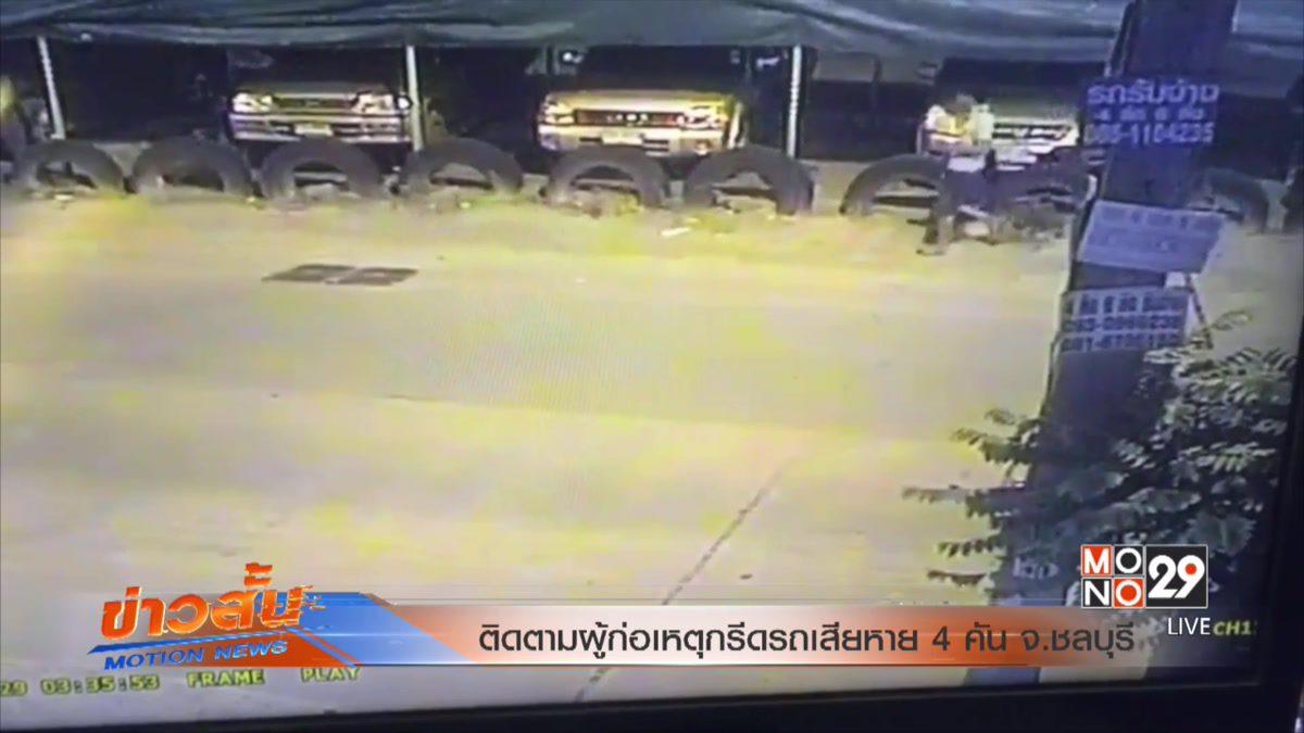ติดตามผู้ก่อเหตุกรีดรถเสียหาย 4 คัน จ.ชลบุรี