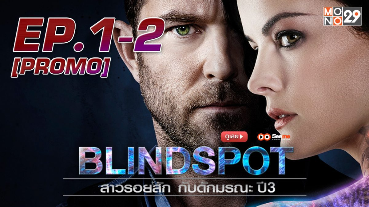 Blindspot สาวรอยสัก กับดักมรณะ ปี3 EP.1-2 [PROMO]