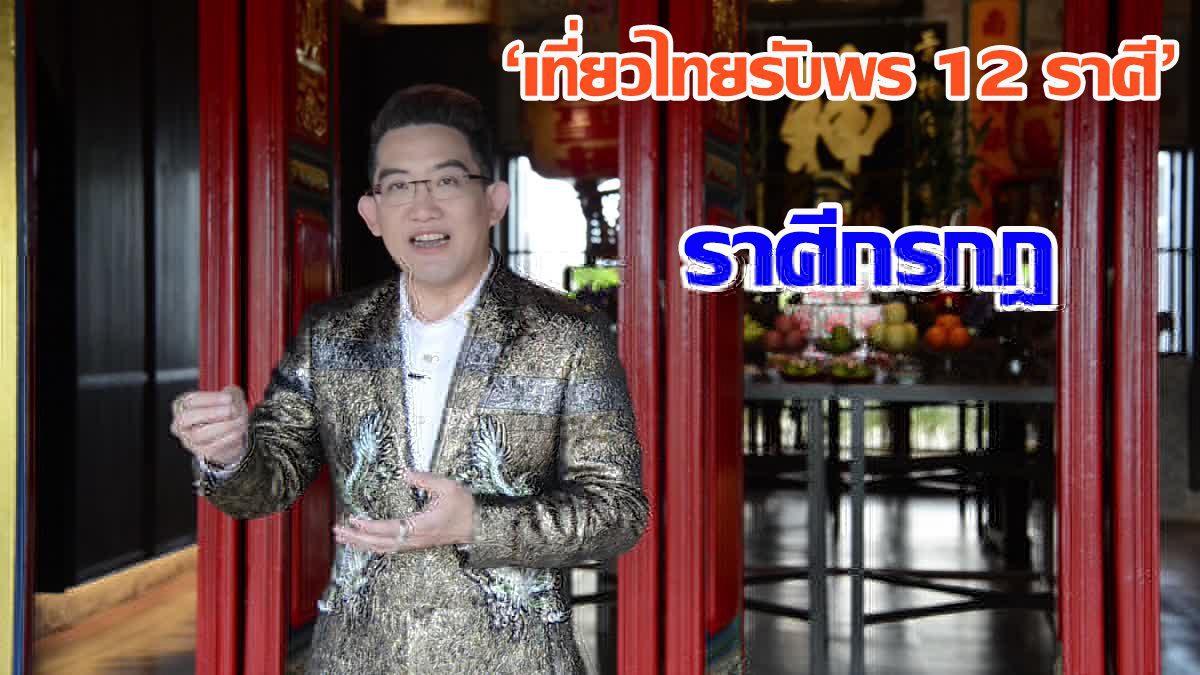 ราศีกรกฎ - เที่ยวไทยรับพร 12 ราศี โดย อ.คฑา ชินบัญชร