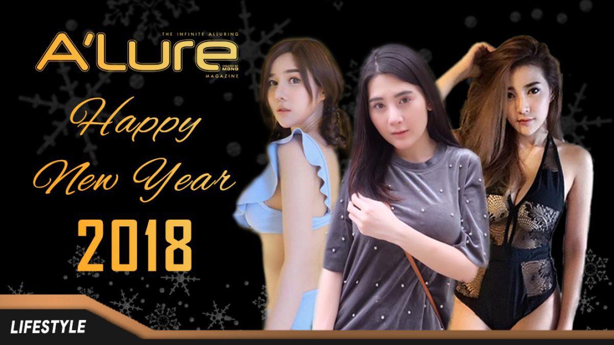 6 นางแบบสาว A'Lure เรียงคิวอวยพร Happy new year 2018
