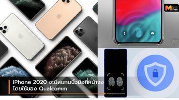 ลือ iPhone 2020 จะใช้สแกนนิ้วที่หน้าจอ โดยใช้เซนเซอร์ของ Qualcomm