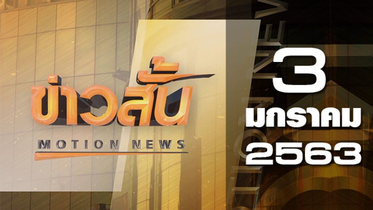 ข่าวสั้น Motion News Break 3 03-01-63