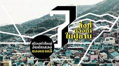 ไปปูซาน – 7 สิ่งที่ต้องทำใน ปูซาน  เมืองท่าใหญ่อันดับสองของเกาหลี