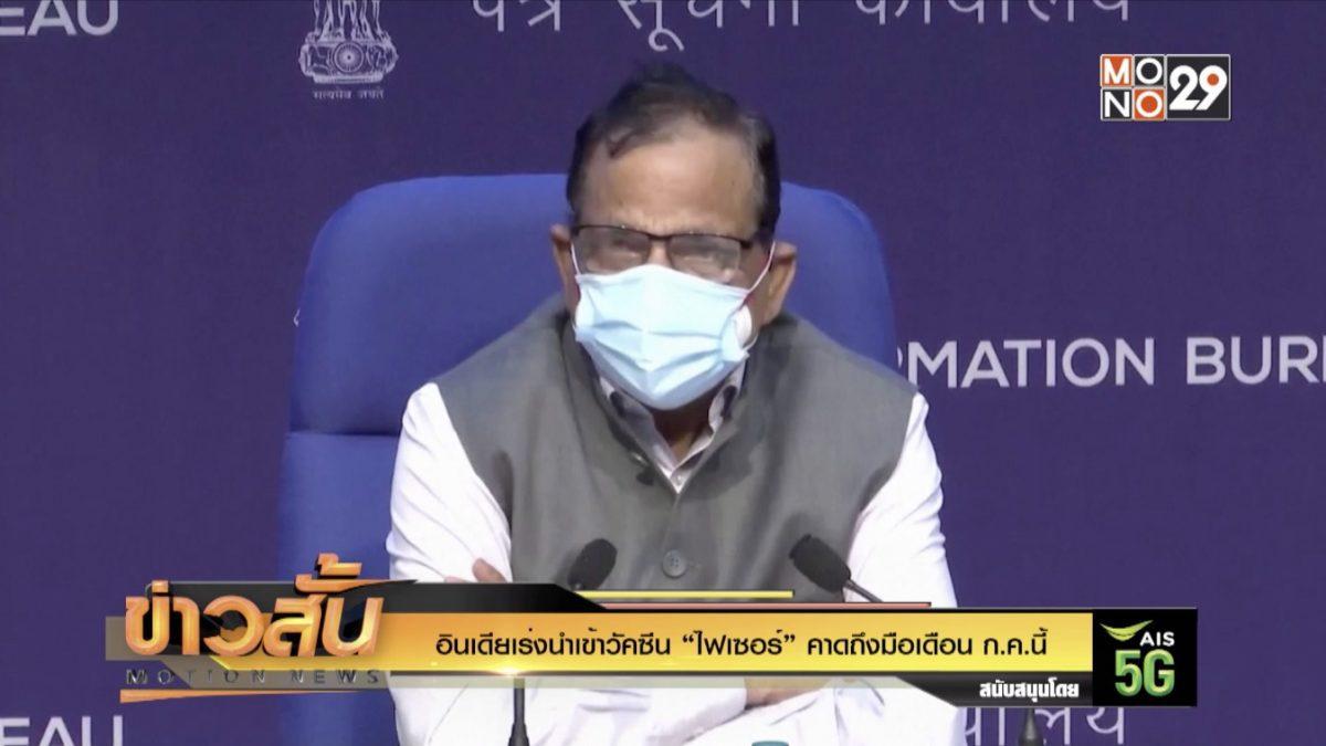 """อินเดียเร่งนำเข้าวัคซีน """"ไฟเซอร์"""" คาดถึงมือเดือน ก.ค.นี้"""