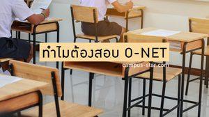 5 เหตุผล ทำไมนักเรียนทุกคนต้องเข้าสอบ O-NET