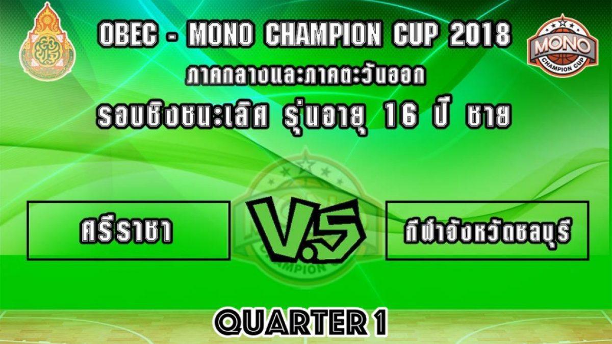 (Q1) OBEC MONO CHAMPION CUP 2018 รอบชิงชนะเลิศรุ่น 16 ปีชาย โซนภาคกลาง : ร.ร.ศรีราชา VS ร.ร.กีฬาจังหวัดชลบุรี (21 พ.ค. 2561)