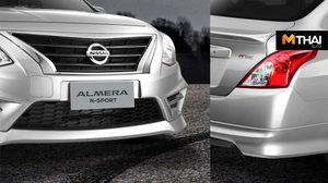 Nissan Almera N-Sport ปรับลุ๊คใหม่ให้รถบ้านดูมีความสปอร์ตมากขึ้น