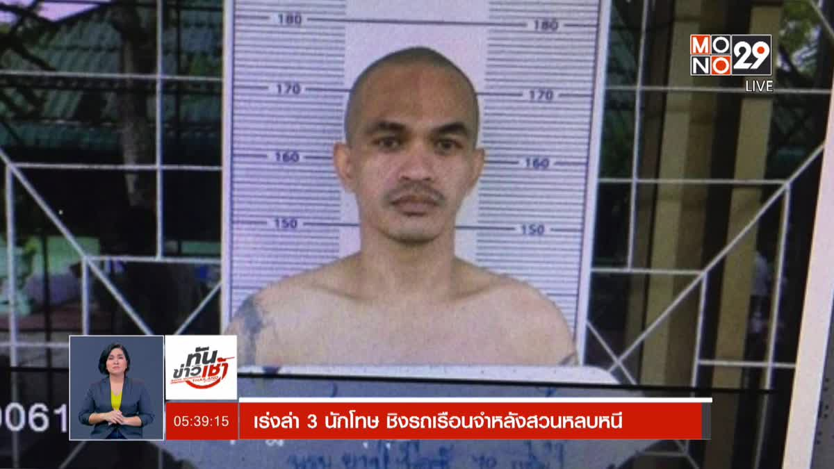 เร่งล่า 3 นักโทษ ชิงรถเรือนจำหลังสวนหลบหนี