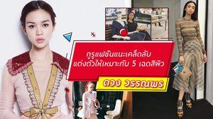 ดวง วรรณพร กูรูแฟชั่นแนะเคล็ดลับ แต่งตัวเสริมบุคลิก ให้เหมาะกับ 5 เฉดสีผิวสาวไทย