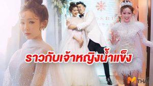 รวมภาพ!! พลอย เดอะกิ๊ก จูงมือเจ้าบ่าวเข้าพิธีแต่งงาน (คลิป)