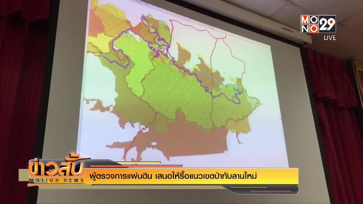 ผู้ตรวจการแผ่นดิน เสนอให้รื้อแนวเขตป่าทับลานใหม่