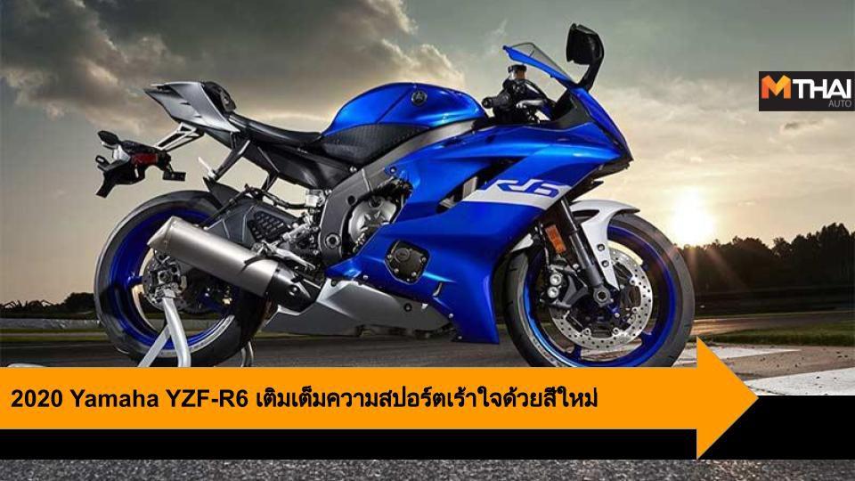 2020 Yamaha YZF-R6 เติมเต็มความสปอร์ตเร้าใจด้วยสีใหม่สุดพรีเมี่ยม