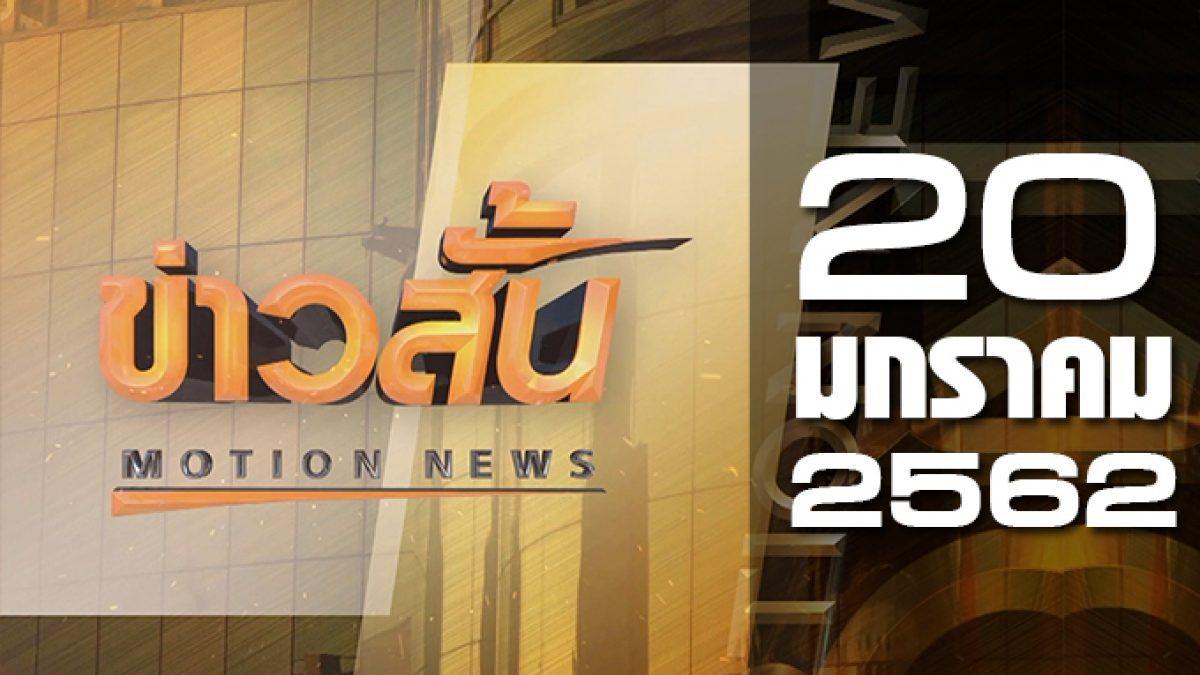 ข่าวสั้น Motion News Break 2 20-01-62