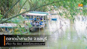 ตลาดน้ำสามวัง จ.ชลบุรี เที่ยว กิน ช้อป ล่องเรือชมธรรมชาติ
