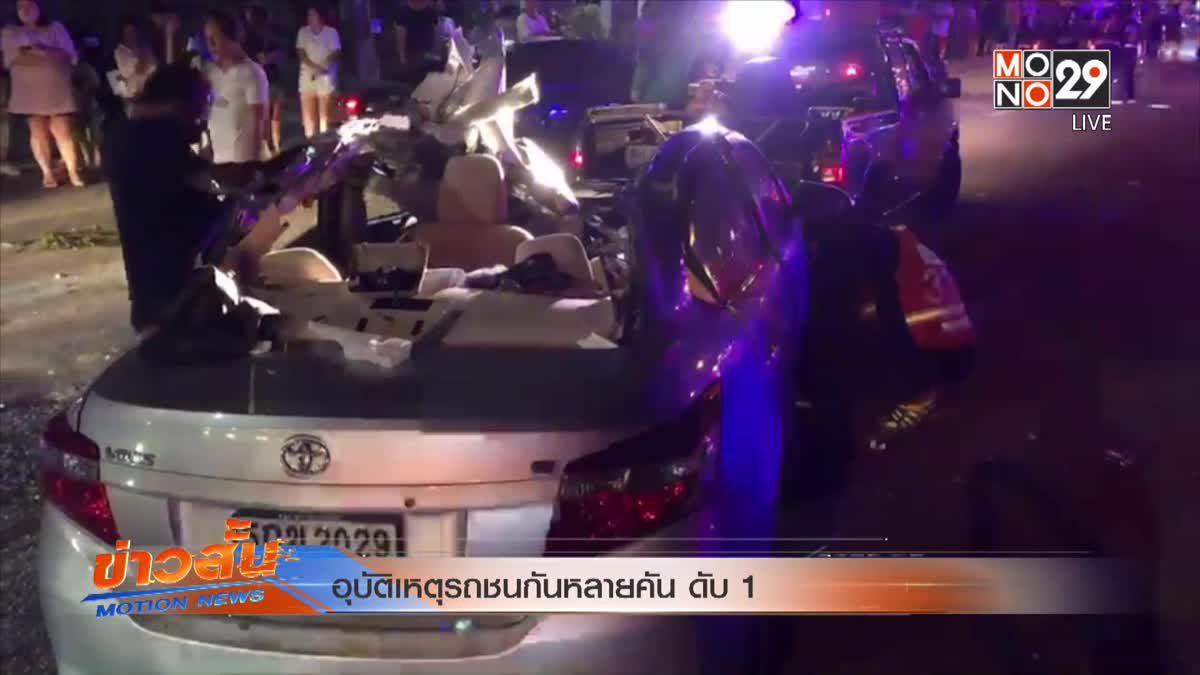 อุบัติเหตุรถชนกันหลายคัน ดับ 1