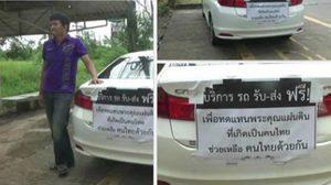 หนุ่มตรังเลิกให้บริการรถรับ-ส่งฟรีแล้ว หลังจากถูก ตร. ติงติดป้ายผ้าบังทะเบียนรถ