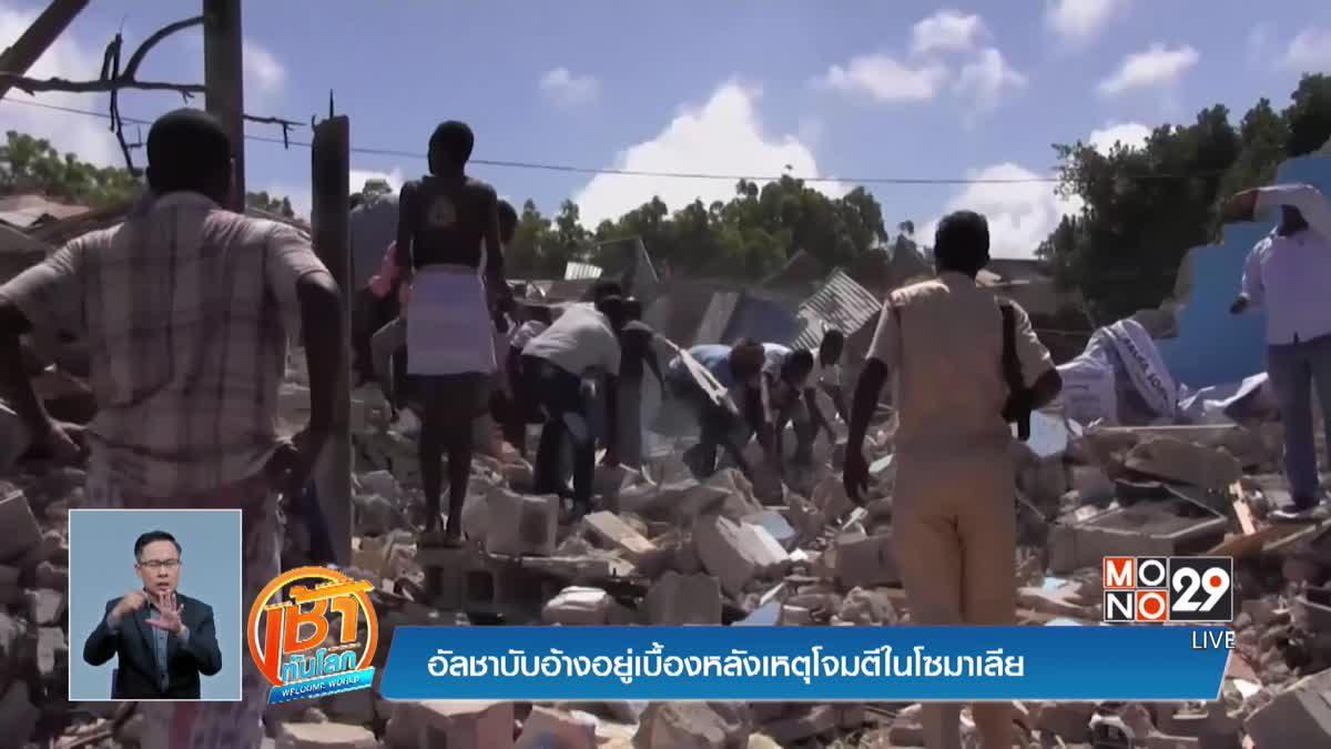 อัลชาบับอ้างอยู่เบื้องหลังเหตุระเบิดรถยนต์ในโซมาเลีย