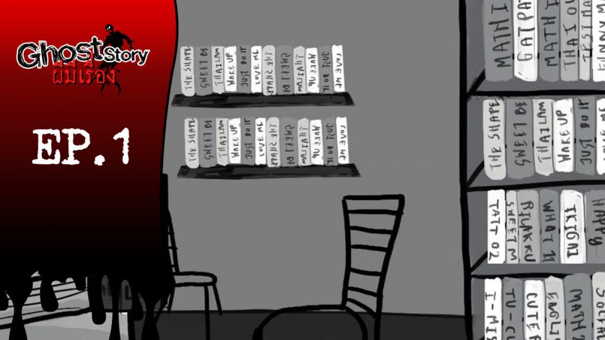 Ghost Story Ep.1 ผีห้องสมุด