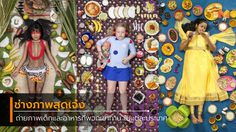 ช่างภาพสุดเจ๋ง ถ่ายภาพเด็กและอาหารที่พวกเขาทาน ในแต่ละประเทศ