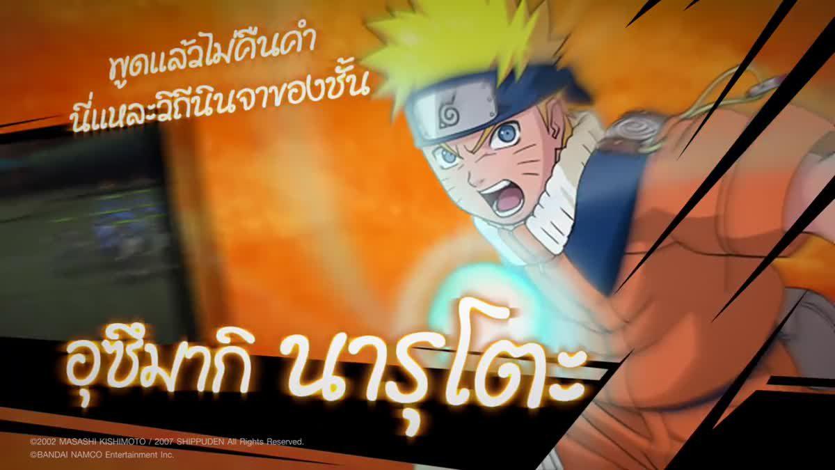 [ตัวอย่างเกม] Naruto Online เล่นฟรี ไม่ต้องติดตั้ง บน PC