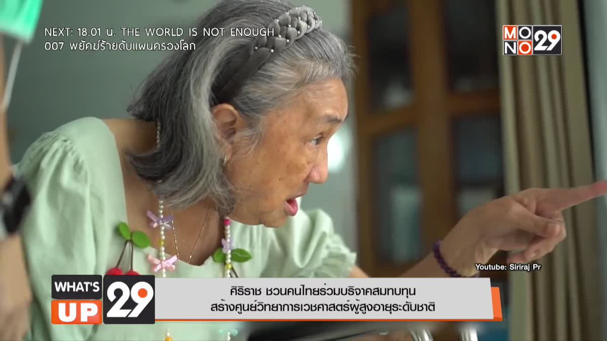 ศิริราช ชวนคนไทยร่วมบริจาคสมทบทุนสร้างศูนย์วิทยาการเวชศาสตร์ผู้สูงอายุระดับชาติ