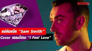 """แม่คัมแบ็ค """"Sam Smith"""" กลับมาอีกครั้งชัดเจนกว่าเดิม Cover เพลงโปรด """"I Feel Love"""""""
