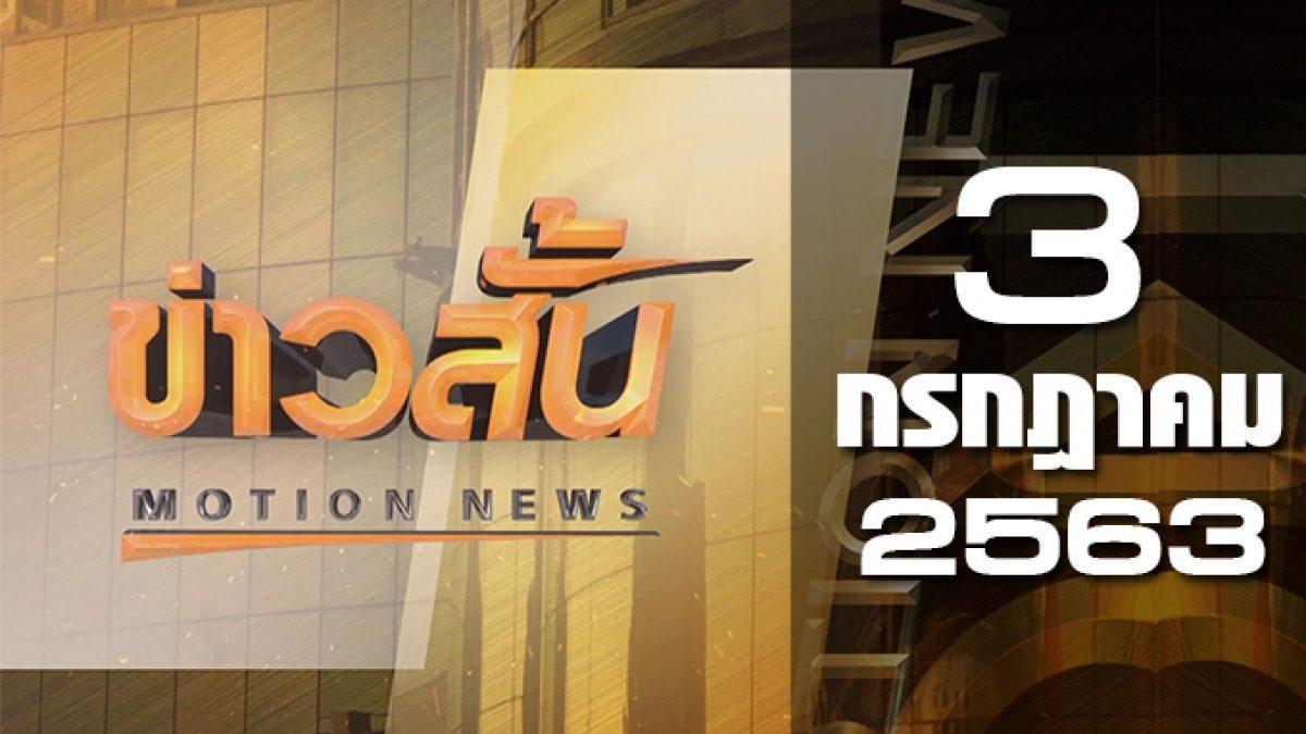 ข่าวสั้น Motion News Break 3 03-07-63