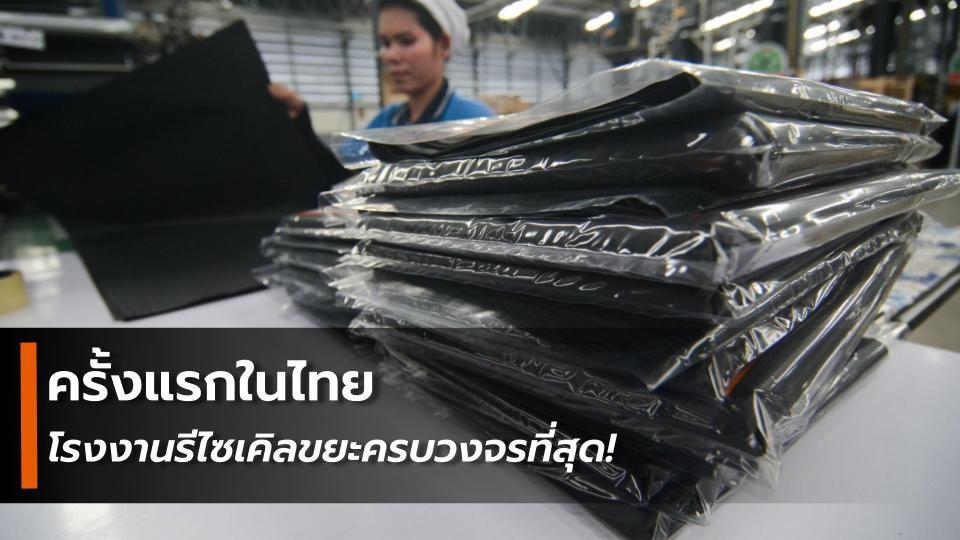 เผยโฉมโรงงานรีไซเคิลพลาสติก ครบวงจร แห่งแรกในประเทศไทย