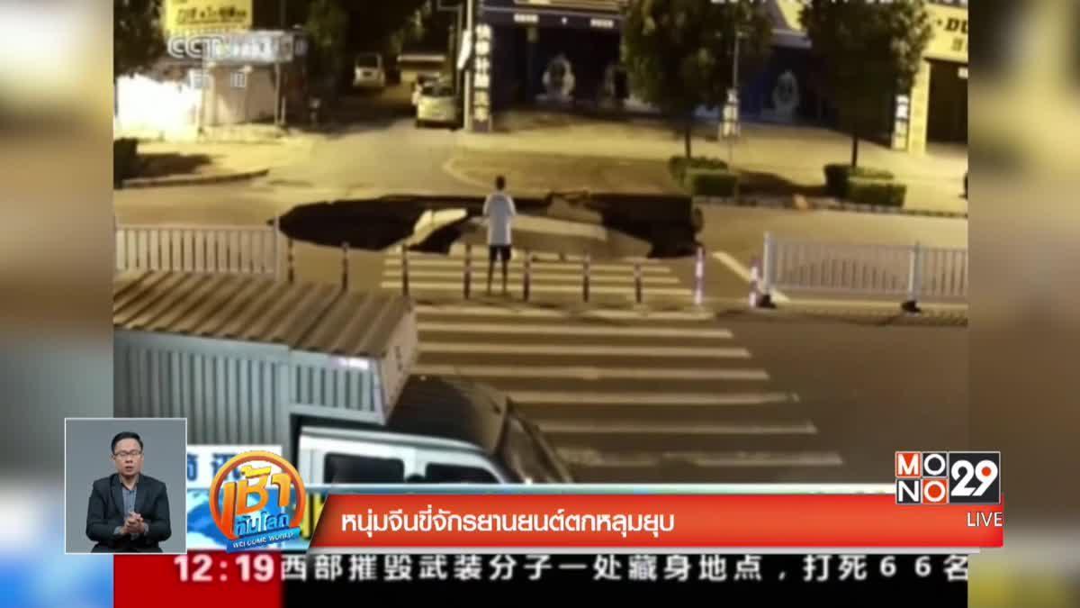 หนุ่มจีนขี่จักรยานยนต์ตกหลุมยุบ