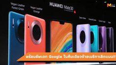 ถ้าอเมริกาหยุดแบน Huawei สามารถส่งอัพเดท Google สู่ Mate 30 ได้ทันที!!