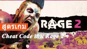 สูตรเกม Cheat Code เกม Rage 2