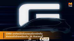 GWM ยกทัพเปิดตัวรถยนต์จากปักกิ่ง ส่งตรงถึงไทยพร้อมกัน 26 กันยายนนี้