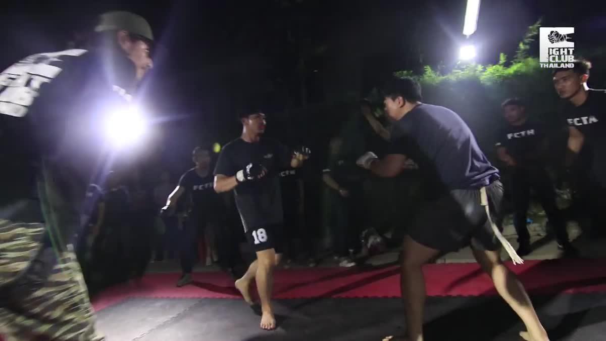FIGHT CLUB THAILAND สำเพ็งสองCross bone ร็อค(Rock) x ไปร์(Prite) คู่ที่260.mp4