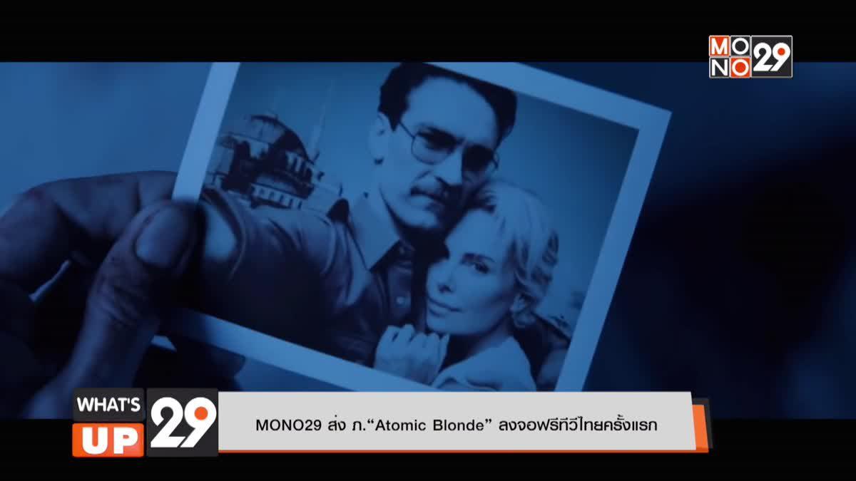 "MONO29 ส่ง ภ.""Atomic Blonde"" ลงจอฟรีทีวีไทยครั้งแรก"