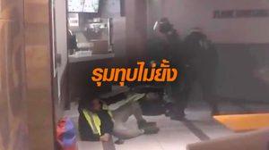 แชร์ว่อนคลิปตำรวจฝรั่งเศสรุมตีผู้ประท้วงจนน่วมลงกับพื้น