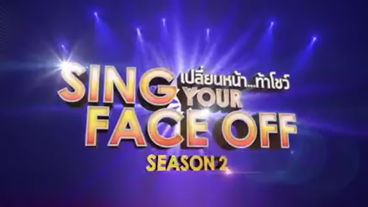 เตรียมตัวให้พร้อม ความสนุกใน เปลี่ยนหน้าท้าโชว์ sing your face off ซีซัน 2 กำลังจะมา!!