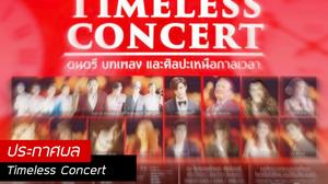 ประกาศผลผู้ได้รับบัตร TIMELESS CONCERT ดนตรี บทเพลง และศิลปะเหนือกาลเวลา