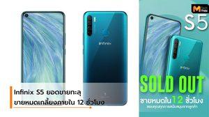 Infinix S5 ทุบสถิติพรีเซลขายเกลี้ยงภายใน 12 ชั่วโมง ที่ประเทศไทย